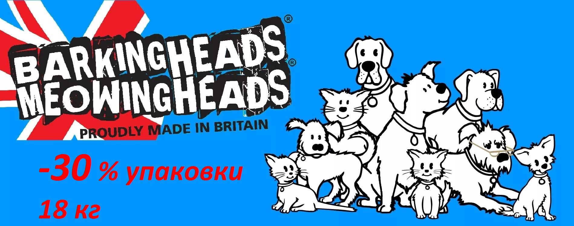 Скидка 30% Корм Barking Heads для собак