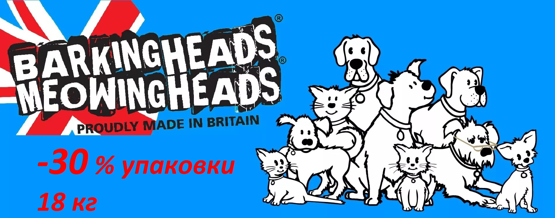 Скидка 30% Barking Heads