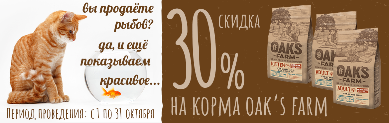 OAKS -30%