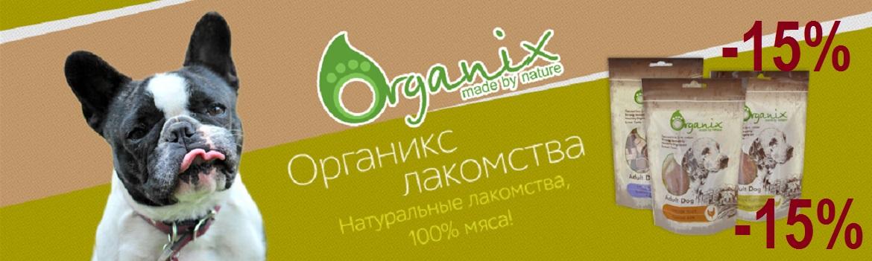 Скидка 15% ORGANIX лакомства