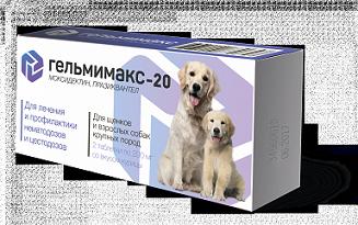 Антигельметики для собак
