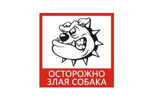 Осторожно злая собак